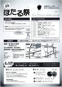 宮若ホタル祭り_PAGE0001