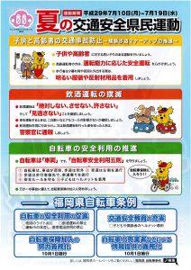 夏の交通安全県民運動_PAGE0001