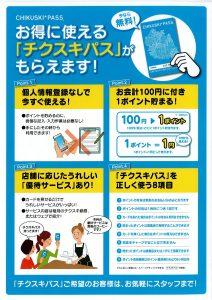 チクスキ②DOC170929-001